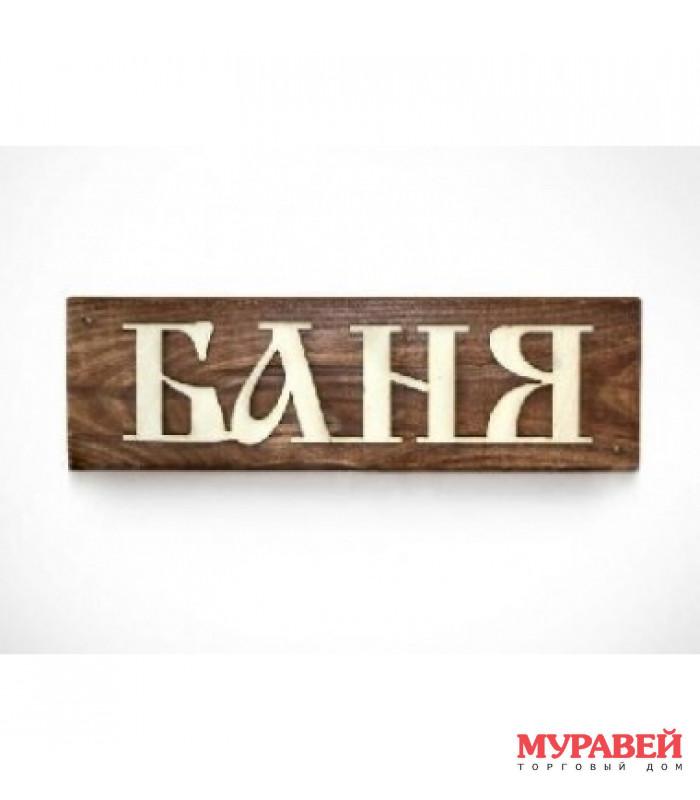 Табличка «баня»
