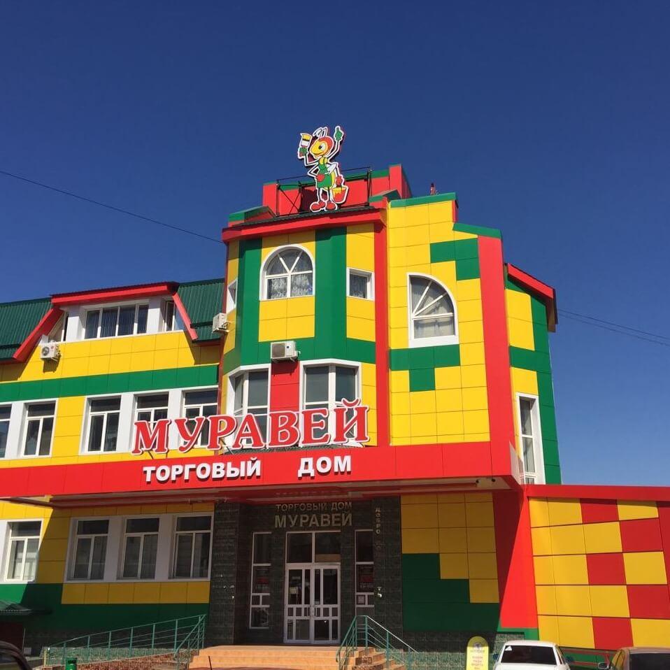 Торговый дом «Муравей»